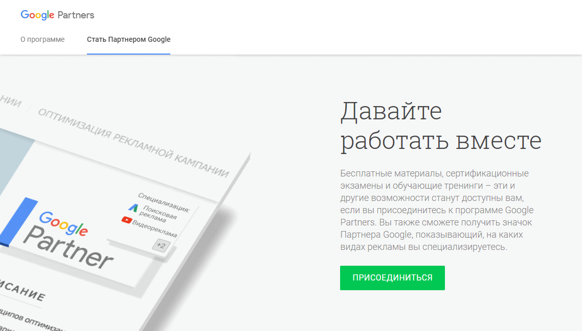 Планирование рекламы в Google