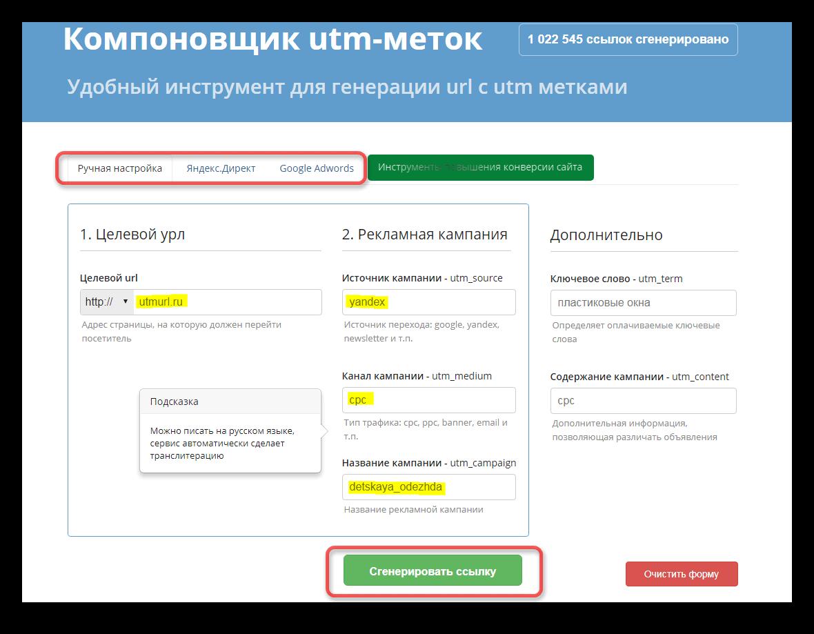 Інтерфейс компонувальника URL
