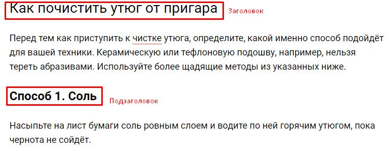 Пример заголовка и подзаголовка