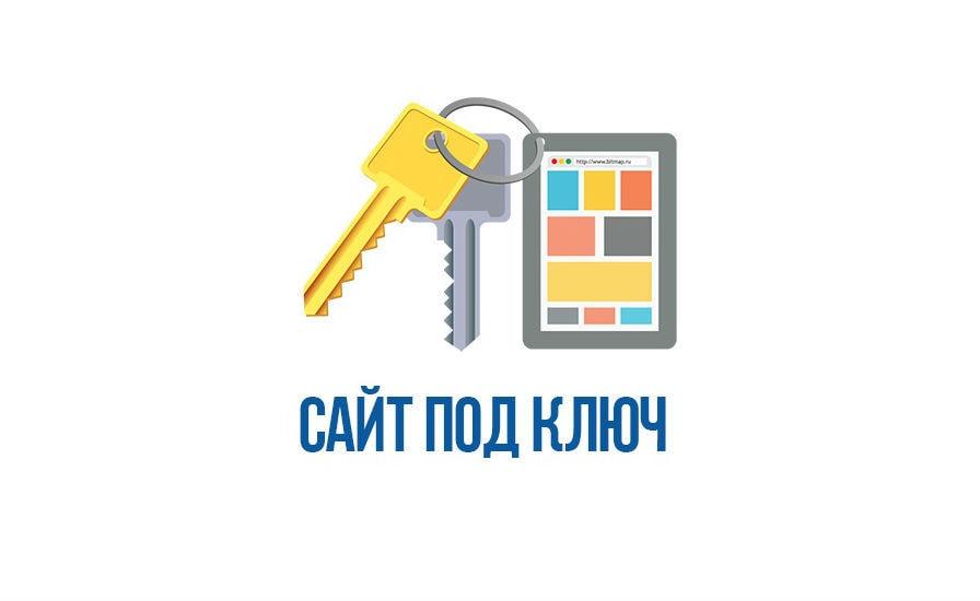 Создание и разработка сайтов под ключ в веб-студии luxsite Киев