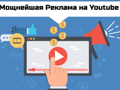 Продвижение бренда через YouTube